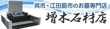 呉市、江田島市のお墓は、良心的な価格をお約束「増木石材店」